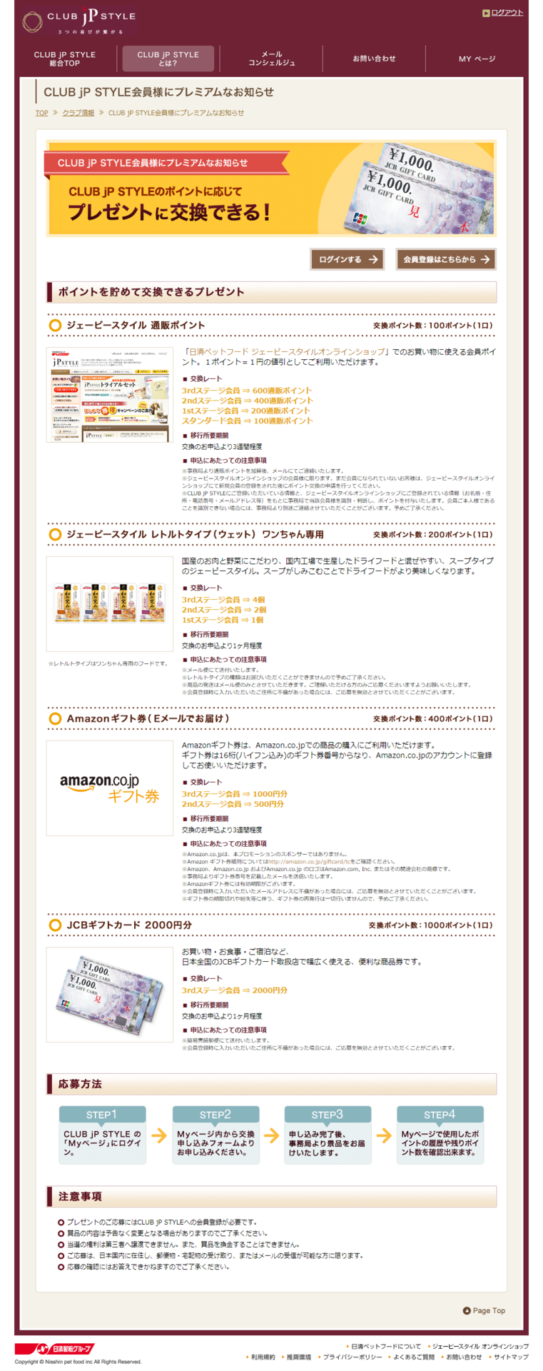 FireShot Capture 2 - クラブ情報 I クラブ ジェーピースタイ_ - http___www.club-jpstyle.com_about_club_point_index.html.png